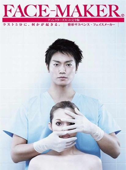 [DVD]FACE-MAKER「日本ドラマ」
