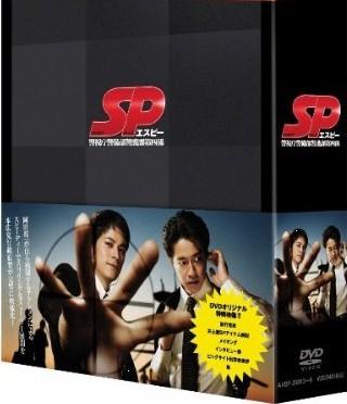 [DVD] SP エスピー 警視庁警備部警護課第四係 DVD-BOX