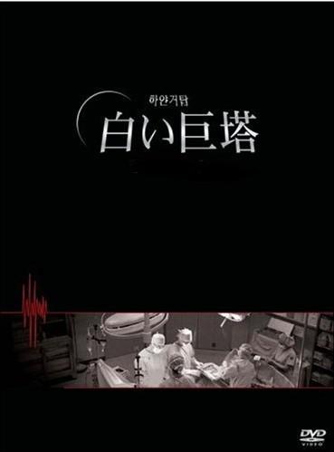 韓国版 白い巨塔 DVD-BOX 1+2