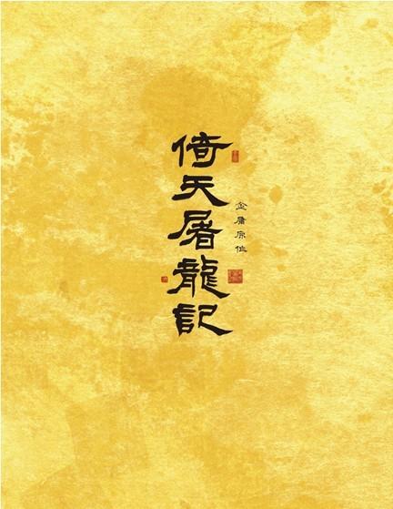 倚天屠龍記 DVD-BOX1+2