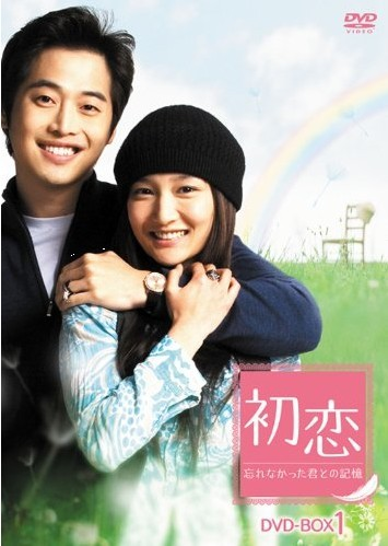初恋~忘れなかった君との記憶~ DVD-BOX 1+2