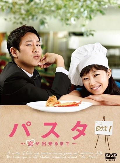 パスタ ~恋が出来るまで~ DVD-BOX 1+2