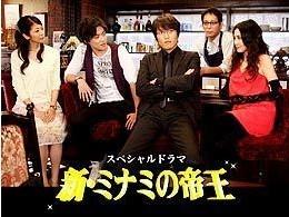 [DVD]新・ミナミの帝王「邦画 DVD」