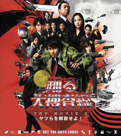 劇場版 踊る大捜査線 THE MOVIE 3 ヤツらを解放せよ!