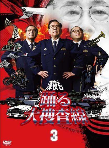[DVD] 深夜も踊る大捜査線3