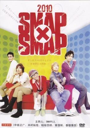 2010 SMAP×SMAP