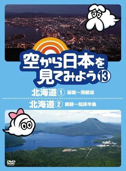 空から日本を見てみよう13-14