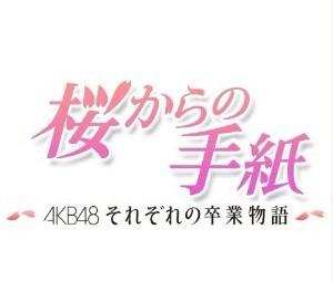 桜からの手紙 〜AKB48 それぞれの卒業物語〜