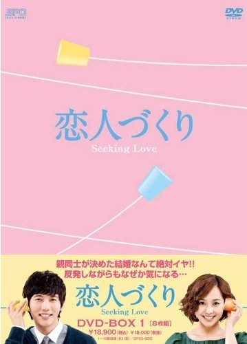 恋人づくり~Seeking Love~ DVD-BOX1+2