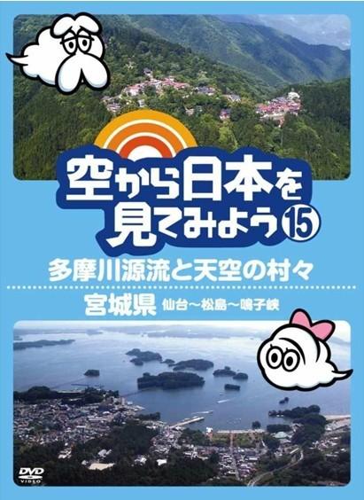 空から日本を見てみよう15-16