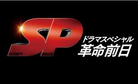 SP 革命前日