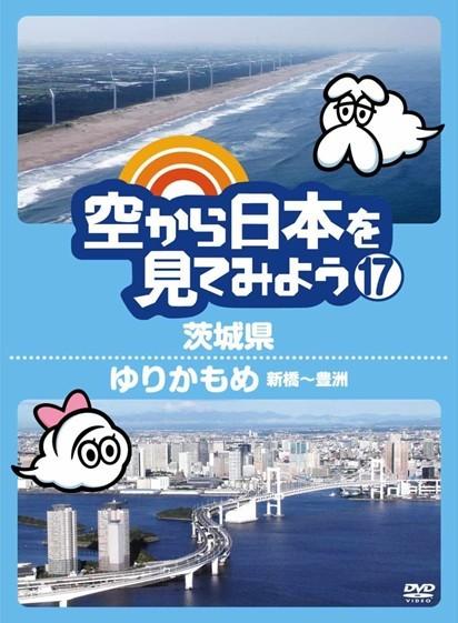 空から日本を見てみよう17-18