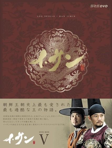 イ・サン DVD-BOX 5 6