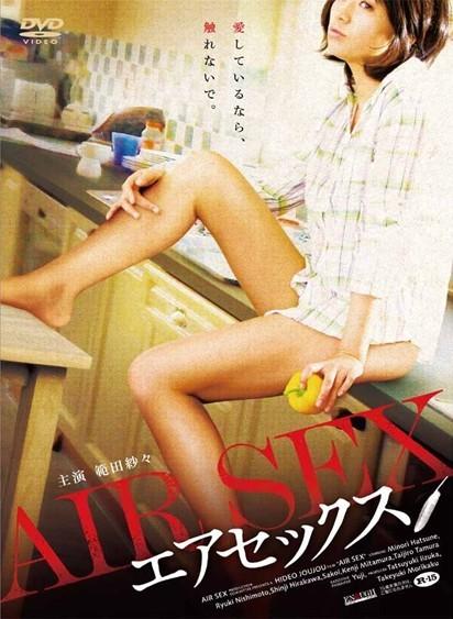 [DVD]エアセックス「邦画 DVD エロス」