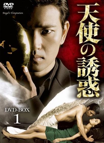 天使の誘惑 DVD-BOX 1+2