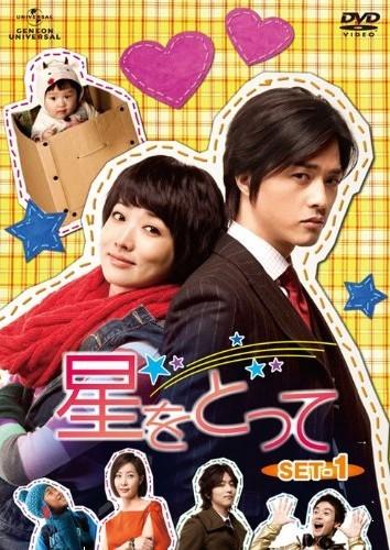 星をとって DVD 1+2