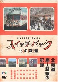 [DVD]スイッチバック・北の鉄道・北海道廃線の記録「邦画DVD バラエティ」