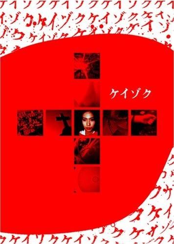 [DVD] ケイゾク