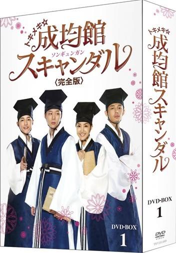 トキメキ☆成均館スキャンダル<完全版> DVD-BOX 1+2