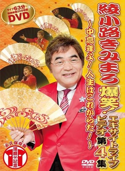 綾小路きみまろ 爆笑!エキサイトライブビデオ 第4集~中高年よ!人生はこれからだ!~