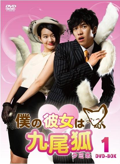 僕の彼女は九尾狐<クミホ> DVD-BOX 1+2