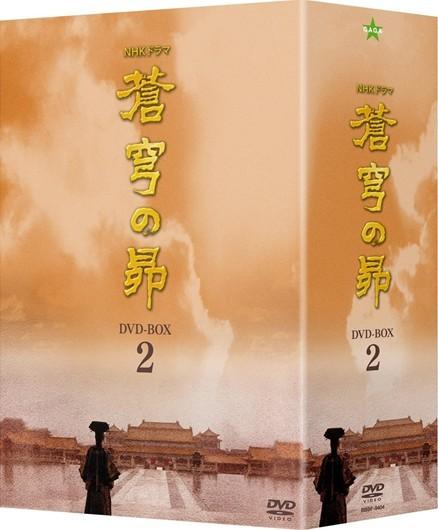 蒼穹の昴 DVD-BOX 2