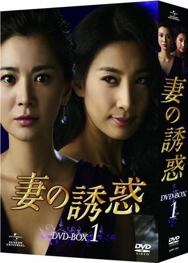 妻の誘惑 DVD-BOX 1-6