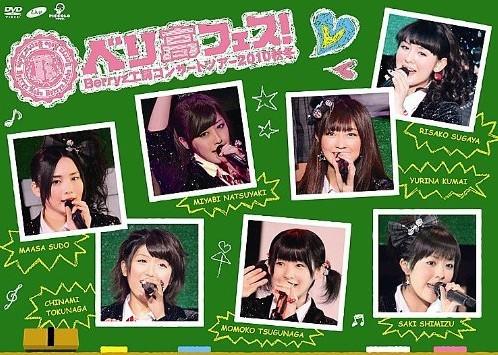 Berryz工房 コンサートツアー 2010 秋冬~ベリ高フェス!~