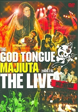THE GOD TONGUE MAJIUTA THE LIVE 完全版 2009.7.16.
