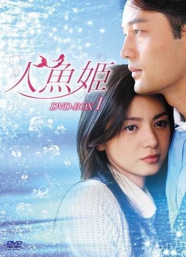 人魚姫 DVD-BOX 1-4