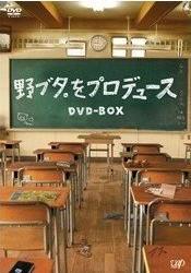 [DVD] 野ブタをプロデュース