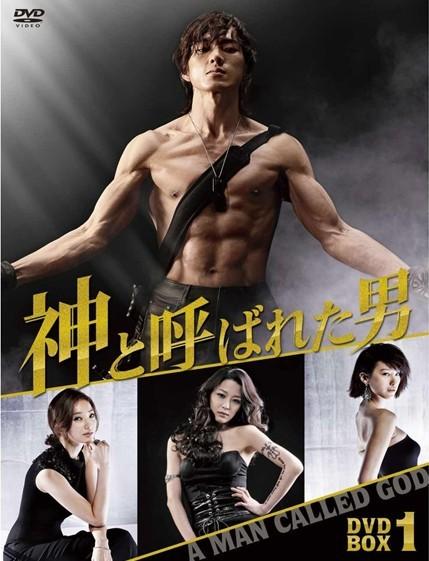 神と呼ばれた男  DVD-BOX 1-3