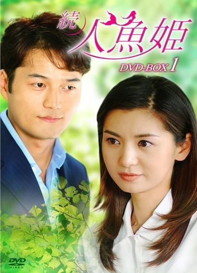 続・人魚姫 DVD-BOX 1-4