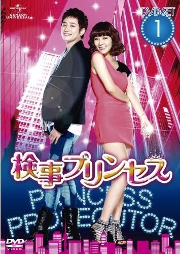 検事プリンセス DVD-BOX 1