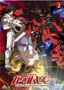 [DVD] 機動戦士ガンダムUC(ユニコーン) 2