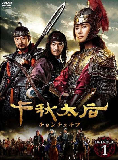 千秋太后[チョンチュテフ] DVD-BOX 1-8