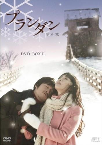 プランダン 不汗党 DVD-BOX 1+2