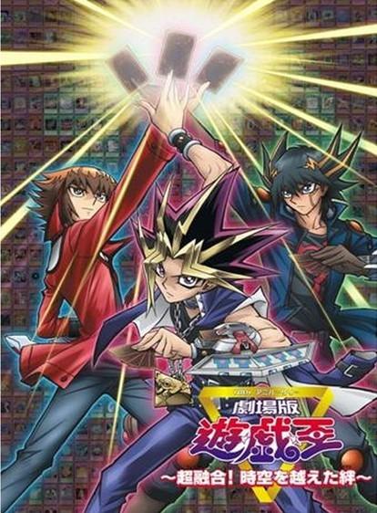劇場版 遊☆戯☆王 ~超融合!時空を超えた絆~
