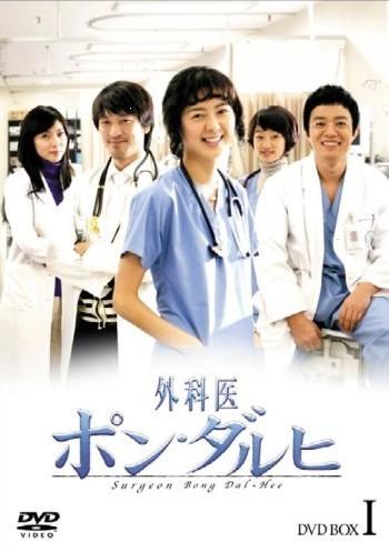 外科医ポン・ダルヒ DVD-BOX 1 2
