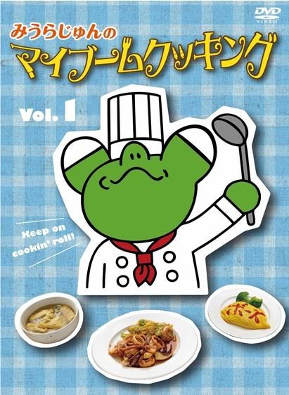 みうらじゅんのマイブームクッキング vol.1 vol.2