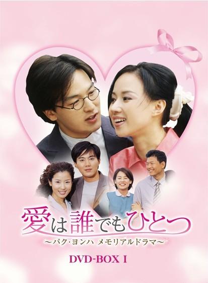 愛は誰でもひとつ DVD-BOX 1