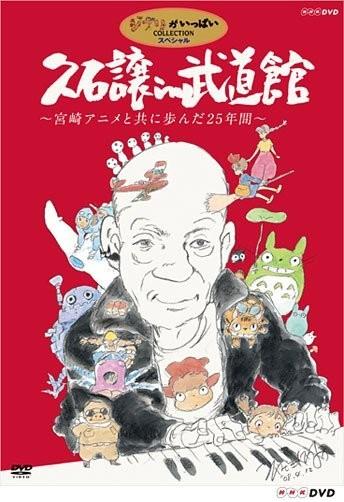 [DVD] 久石譲 in 武道館 ~宮崎アニメと共に歩んだ25年間~