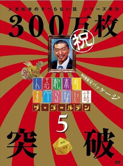 [DVD]人志松本のすべらない話 ザ・ゴールデン5「邦画 DVD お笑い・バラエティ」