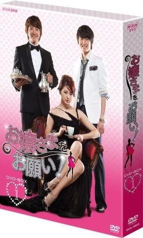 お嬢さまをお願い!DVD BOX 1+2