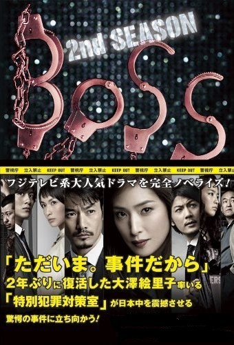 [DVD] BOSS シーズン 2