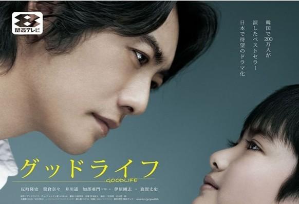 [DVD]グッドライフ「日本ドラマ ラブストーリ」