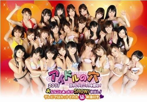アイドルの穴2011 ~日テレジェニックを探せ!~ あんなことあったでSHOW! 初出し!+そんなことあったでSHOW! 大感謝!+こんなことあったでSHOW! 舞台裏!