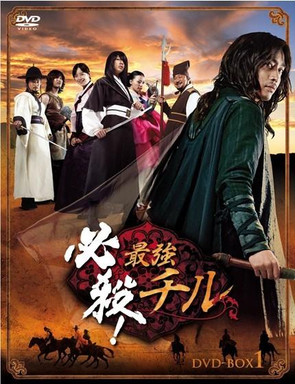 必殺!最強チル DVD-BOX 1+2
