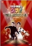 ウッチャンナンチャンのウリナリ!! 芸能人社交ダンス部