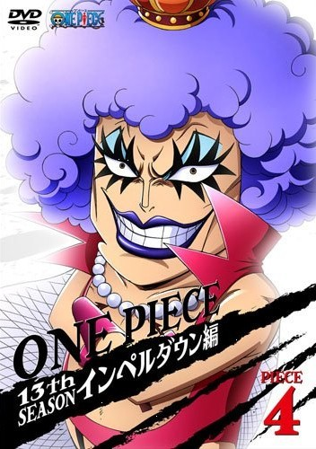 ONE PIECE ワンピース 13thシーズン インペルダウン編 piece.4